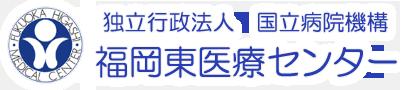 福岡東医療センター – 国立病院機構